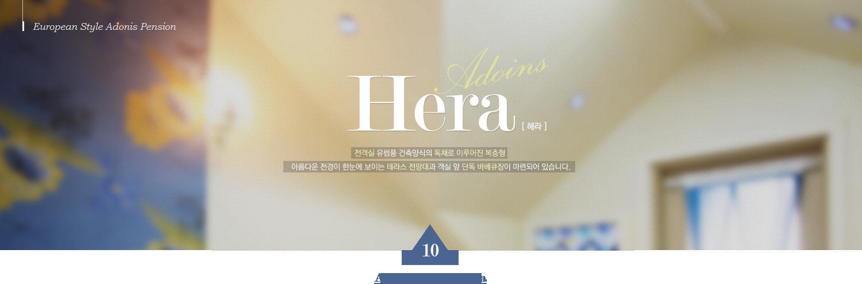 European Style Adonis Pension Hera [ 헤라 ] 전객실 유럽풍 건축양식의 독채로 이루어진 복층형 아름다운 전경이 한눈에 보이는 테라스 전망대과 객실 앞 단독 바베큐장이 마련되어 있습니다. 10 Adonis Room & Hera