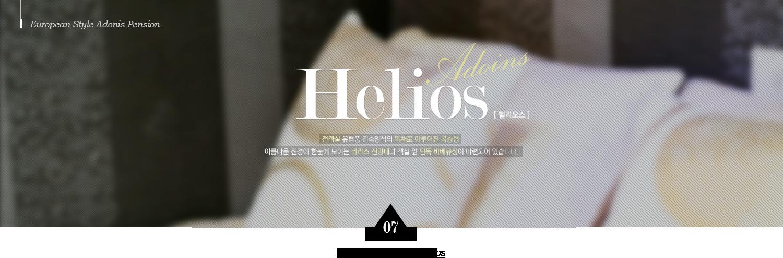 European Style Adonis Pension Helios [ 헬리오스  ] 전객실 유럽풍 건축양식의 독채로 이루어진 복층형 아름다운 전경이 한눈에 보이는 테라스 전망대과 객실 앞 단독 바베큐장이 마련되어 있습니다. 07 Adonis Room & Helios