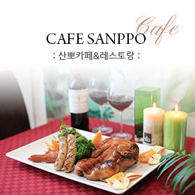 Cafe Sanppo Cafe : 산뽀카페&레스토랑 :