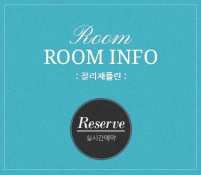 Room 찰리채플린 : Reserve 실시간예약