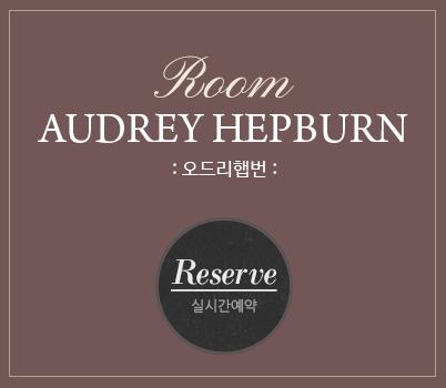 Room 오드리햅번 AUDREY HEPBURN : Reserve 실시간예약