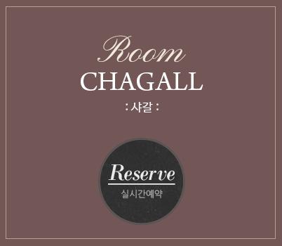 Room 샤갈 CHAGALL : Reserve 실시간예약