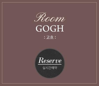 Room 고흐 GOGH : Reserve 실시간예약