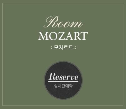 Room 모차르트 MOZART : Reserve 실시간예약