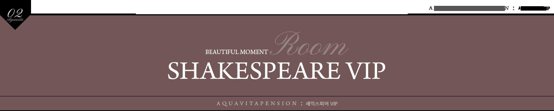 02 Aquavitapension 셰익스피어 VIP Shakespeare VIP