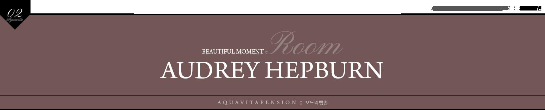 02 Aquavitapension 오드리햅번 AUDREY HEPBURN