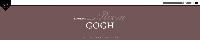 02 Aquavitapension 고흐 GOGH