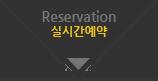 RESERVATION 실/시/간/예/약