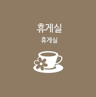 카페 카페와 당구장