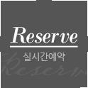Reserve 실시간예약
