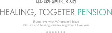 너와 내가 함께하는 이시간 healing, togeter pension If you love with Wherever I leave Nature and healing journey together. I love you