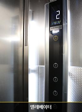 엘레베이터