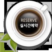 RESERVATION 실시간 예약