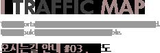 Traffic map : 약도
