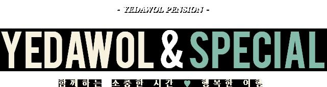 -  Yedawol PENSION  - Yedawol & Special 함께하는 소중한 시간 ♥ 행복한 여행